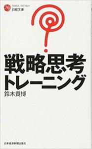 『戦略思考トレーニング』(鈴木貴博著/日本経済新聞出版社)