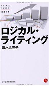 『ロジカル・ライティング』(清水久三子著/日本経済新聞出版社)