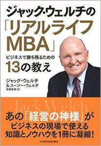 『ジャック・ウェルチの「リアルライフMBA」 ビジネスで勝ち残るための13の教え』 (ジャック・ウェルチ著, スージー・ウェルチ著/日本経済新聞出版社)