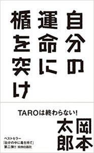 『自分の運命に楯を突け』(岡本太郎著/青春出版社)