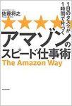 『1日のタスクが1時間で片づく アマゾンのスピード仕事術』(佐藤将之著/KADOKAWA)